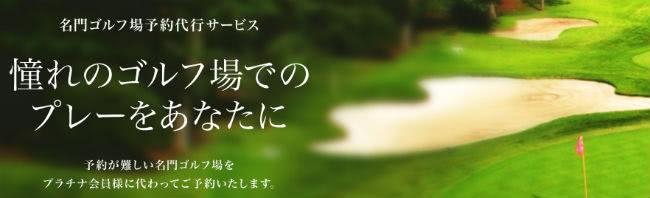 ゴルフ場予約代行サービスイメージ画像