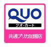 QUO(クオ)カード利用可能ステッカー