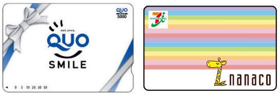 QUO(クオ)カードとnanaco画像