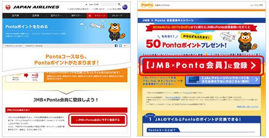 JMB×Ponta会員について選択画面画像