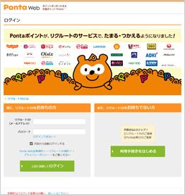 Ponta Webログイン画面画像