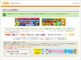 JMB×Ponta会員への登録が完了画面画像
