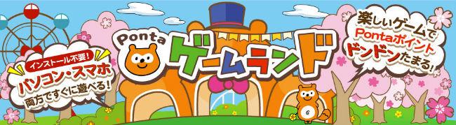 Ponta PLAY内のゲーム画像