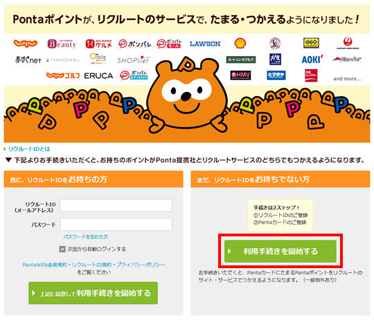 Ponta Web登録手順リクルートID有無選択画面