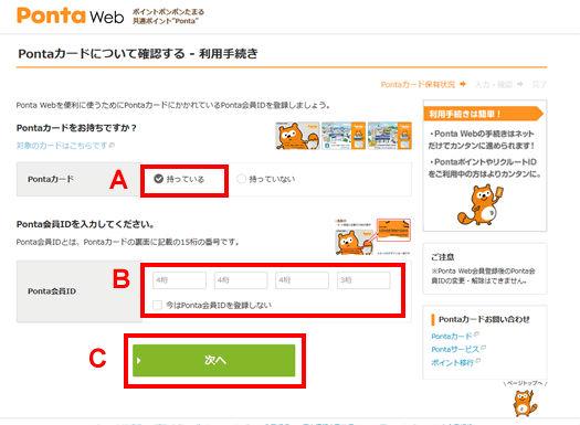 Ponta Web登録手順Pontaカードの番号登録説明画面