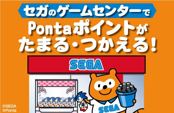セガゲームセンターでPontaポイントが貯まる説明画像