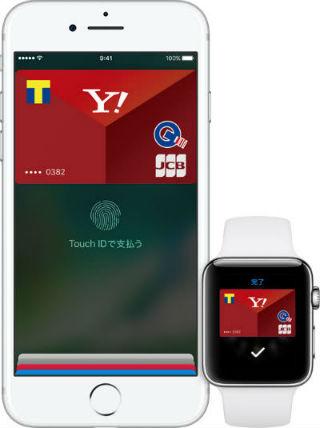 Yahoo! JAPAN カードアップルペイ