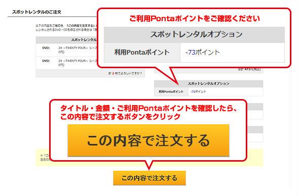 ゲオの宅配レンタルでPontaポイントを貯める手順内容確認画面