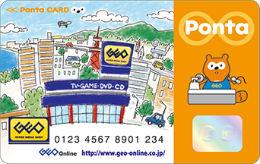ゲオ店頭で発行しているPontaカード