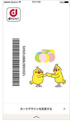 dポイントカードアプリ