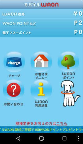 モバイルWAON画像