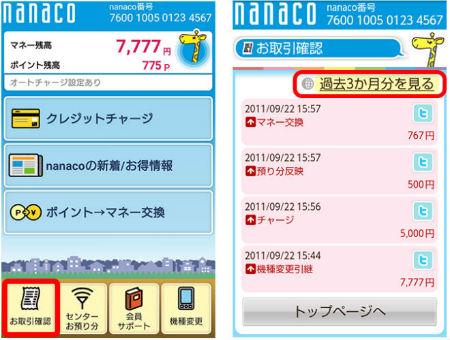 nanacoモバイル利用履歴確認箇所説明画像
