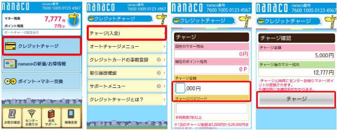 nanacoモバイルチャージ手順説明画像