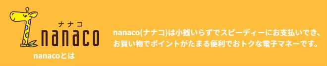 nanaco説明画像