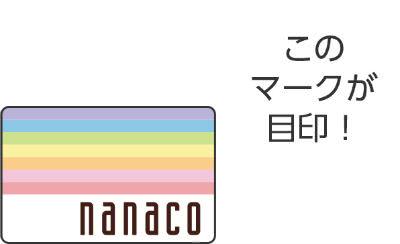 nanacoが使えるマーク
