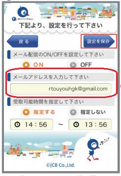 利用履歴メール設定画面画像