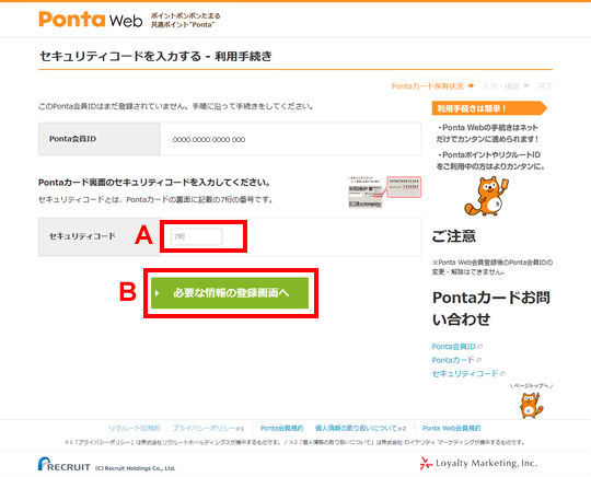 Ponta Web利用手続きカード番号入力画面
