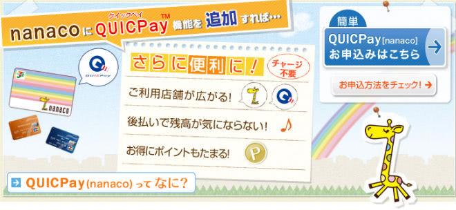 QUICPay(nanaco)説明画像