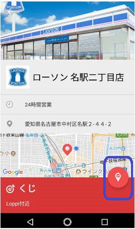 チェックイン対象店舗詳細画像