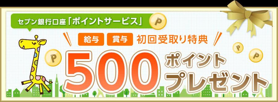 セブン銀行取引で初回500ポイントプレゼント説明画像