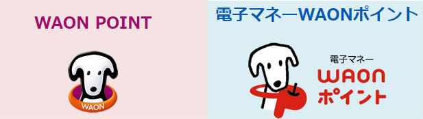 WAON POINTロゴと電子マネーWAONポイントのロゴ