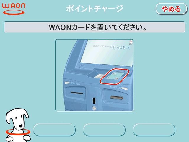 WAONステーションでチャージ方法説明?画像