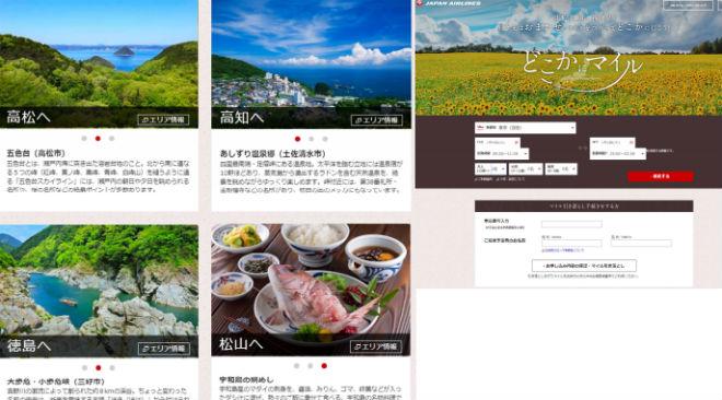 4つの行き先四国の画像
