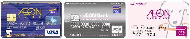 イオン銀行カード3種類