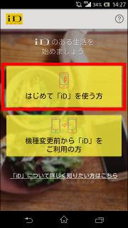 はじめてiDを使う方ホップアップ画面画像