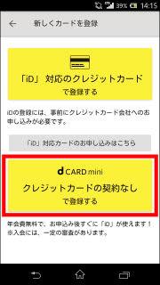 クレジットカードの契約なしで登録する画面画像