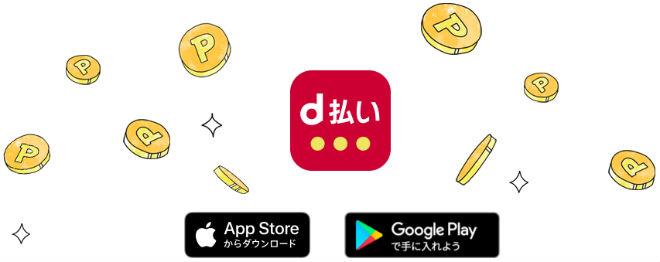 d払いアプリダウンロード説明画像