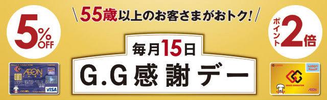 G.G 感謝デー説明画像
