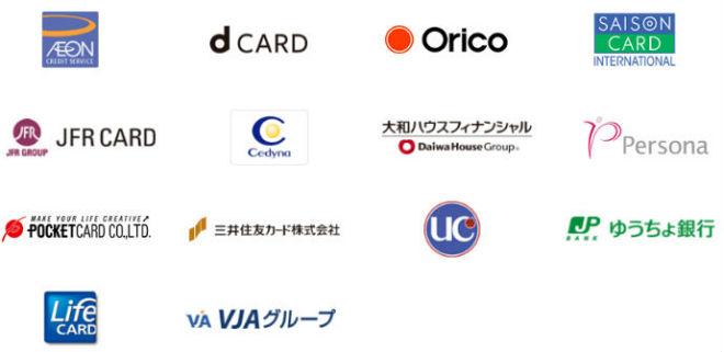 iDが利用できるカード会社一覧画像