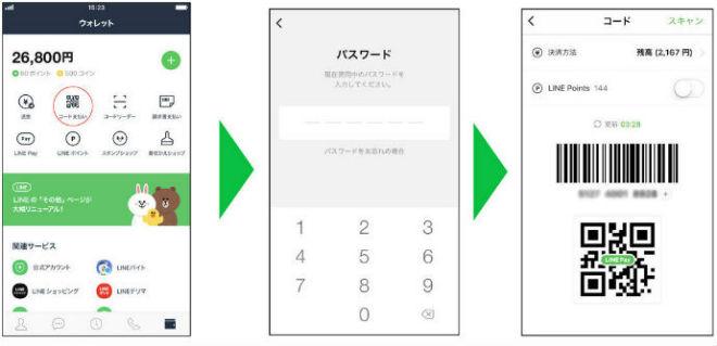 QR/コード支払い面画像