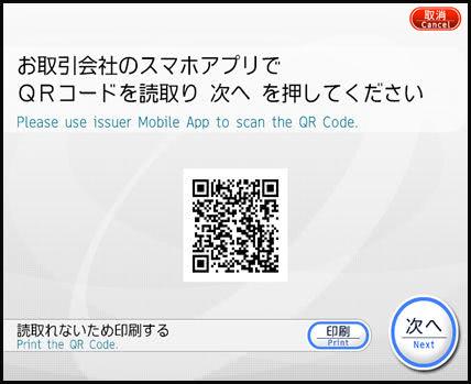 QRコード画面
