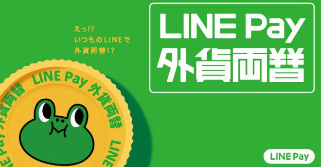 LINE Payは外貨両替説明画像
