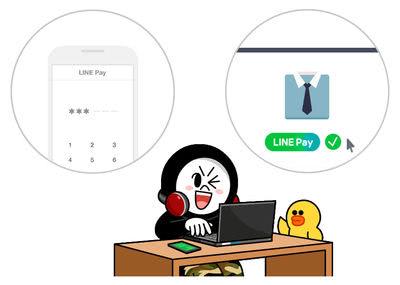 パソコンからLINE Pay利用イメージ画像