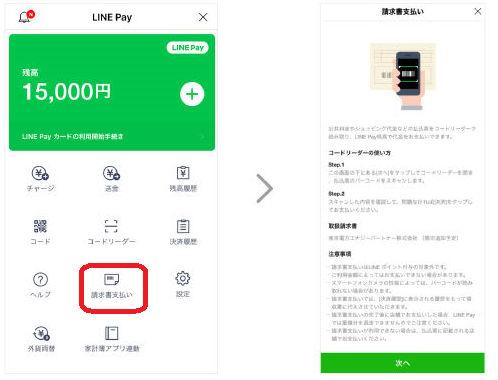 LINE Pay請求書支払い手順①