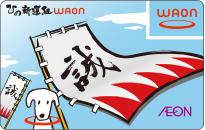 ひの新選組WAON