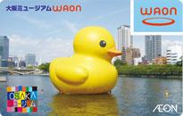 大阪ミュージアムWAON