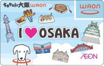 すきやねん大阪WAON