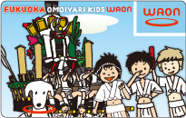 FUKUOKA OMOIYARI KIDS WAON