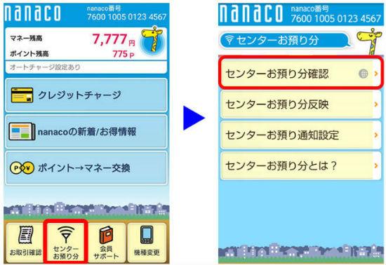 nanacoモバイルセンターお預かり分確認画面