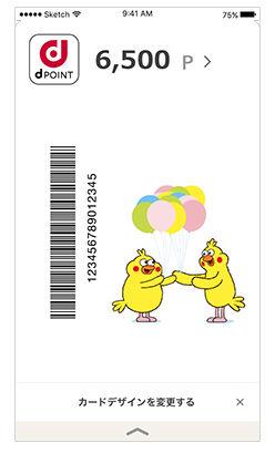 モバイルdポイントカード説明画像
