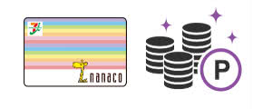 nanacoポイント貯まるイメージ画像