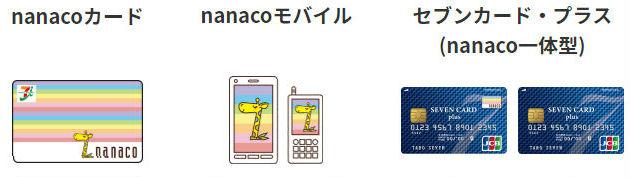 nanaco3種類