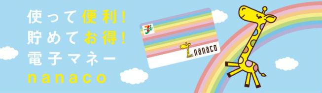 電子マネーnanaco説明画像