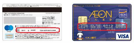 WAON番号とクレジットカード番号説明画像