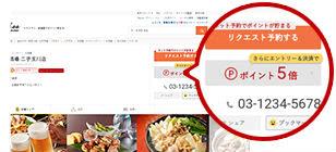 Rakoo利用ポイント5倍山分けキャンペーン説明画像