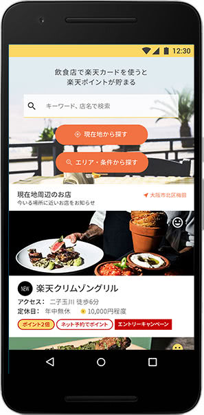 Rakooスマホアプリ